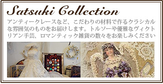satsuki collection